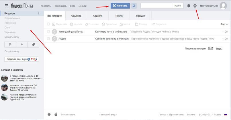 create messages in your yandex account mailbox